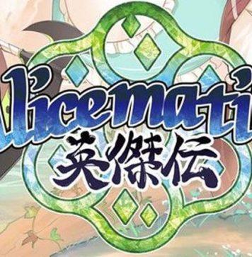 Logo de Alicematic Heroes