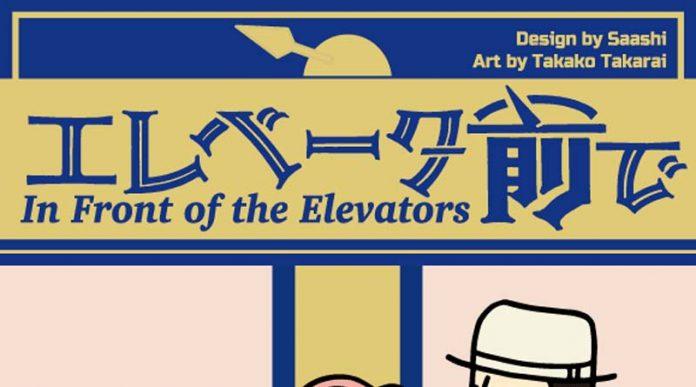 Logotipo de In Front of the Elevators